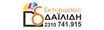Dailidis Printing Services