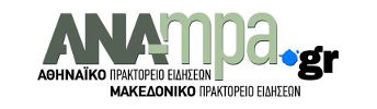 Athens News Agengy - Macedonian News Agency